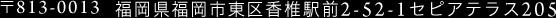 福岡県福岡市東区香椎駅前2-52-1セピアテラス205